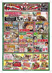 event20140425-0427_omote